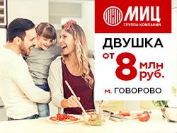 ЖК «Татьянин Парк» Метро Говорово. Ипотека 7,2%